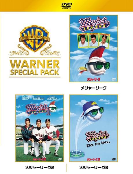 【初回仕様】メジャーリーグ ワーナー・スペシャル・パック