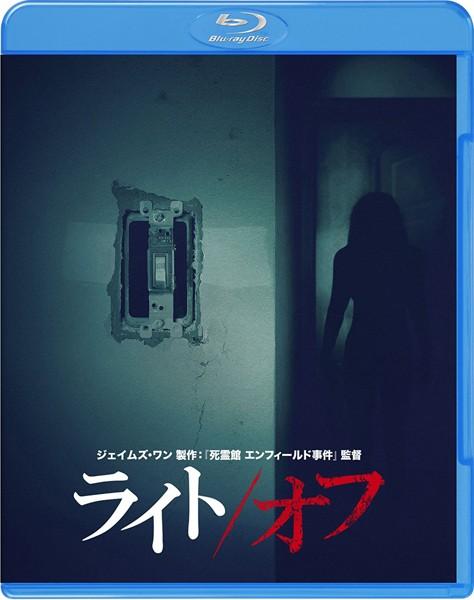ライト/オフ (ブルーレイディスク&DVDセット)