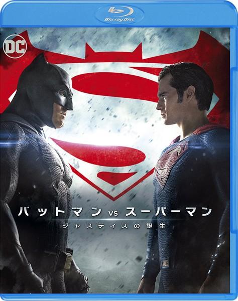 バットマン vs スーパーマン ジャスティスの誕生 (ブルーレイディスク)