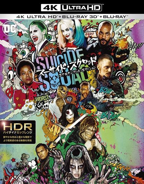スーサイド・スクワッド エクステンデッド・エディション (初回仕様 4K ULTRA HD&3D&2Dブルーレイディスクセット)