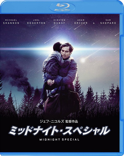 ミッドナイト・スペシャル (初回仕様 ブルーレイディスク+DVDセット)
