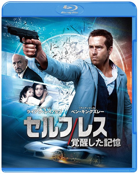 セルフレス/覚醒した記憶 (初回仕様 ブルーレイディスク+DVDセット)