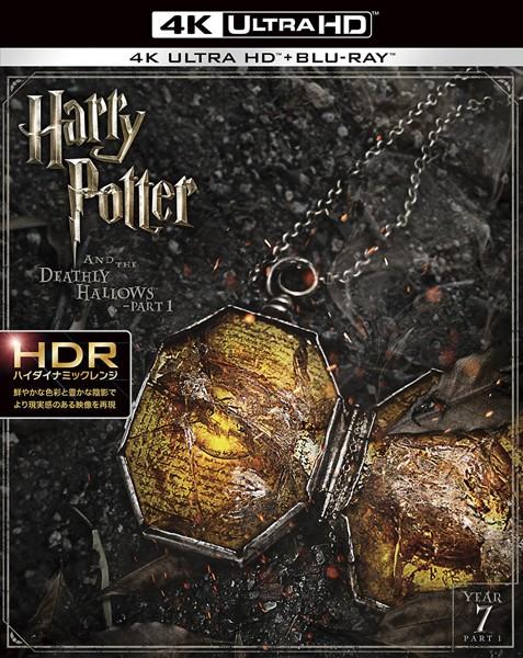 ハリー・ポッターと死の秘宝 PART1 (4K ULTRA HD&ブルーレイディスクセット)