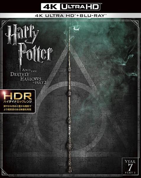 ハリー・ポッターと死の秘宝 PART2 (4K ULTRA HD&ブルーレイディスクセット)