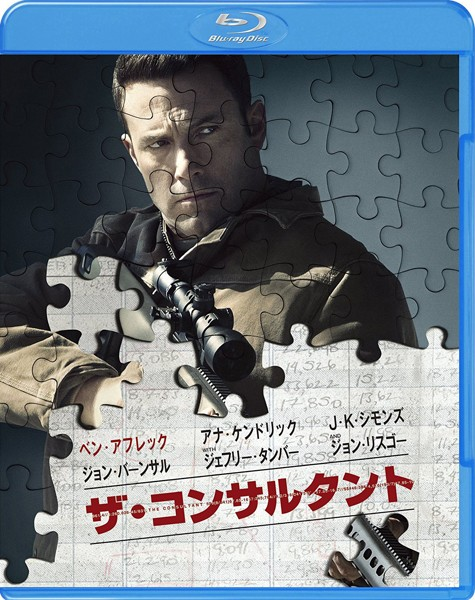 ザ・コンサルタント (初回仕様 ブルーレイディスク&DVDセット デジタルコピー付)