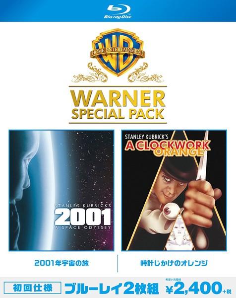 2001年宇宙の旅/時計じかけのオレンジ ワーナー・スペシャル・パック (初回仕様 ブルーレイディスク)