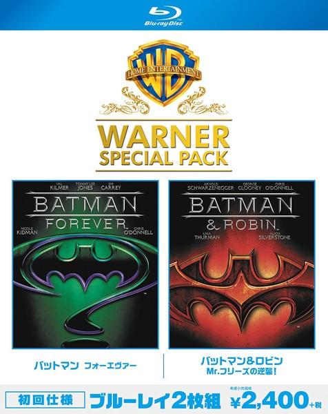 バットマン フォーエバー/バットマン&ロビン Mr.フリーズの逆襲 ワーナー・スペシャル・パック (初回仕様 ブルーレイディスク)