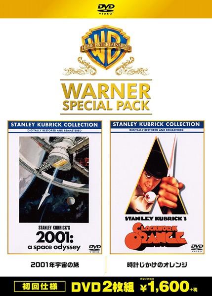 2001年宇宙の旅/時計じかけのオレンジ ワーナー・スペシャル・パック(初回仕様)