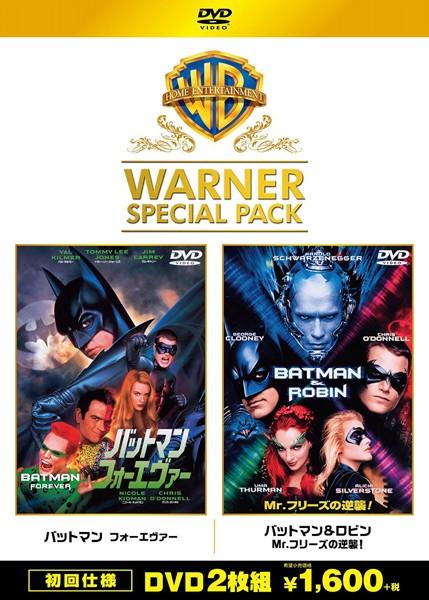 バットマン フォーエバー/バットマン&ロビン Mr.フリーズの逆襲 ワーナー・スペシャル・パック(初回仕様)