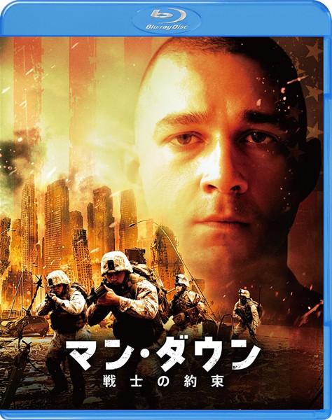 マン・ダウン 戦士の約束 (ブルーレイディスク&DVDセット)