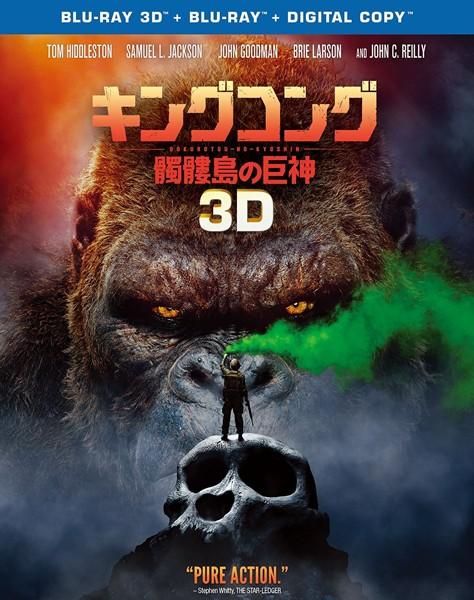 キングコング:髑髏島の巨神 3D&2Dブルーレイセット (初回仕様 3D&2Dブルーレイディスクセット デジタルコピー付)
