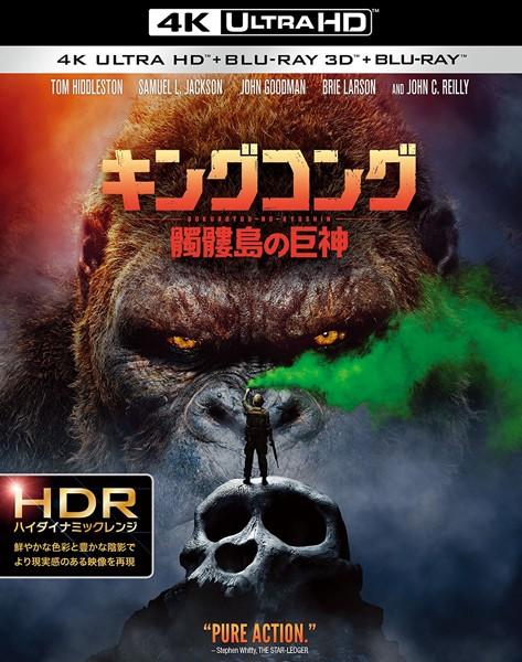 キングコング:髑髏島の巨神 (初回仕様 4K ULTRA HD&3D&2Dブルーレイディスクセット デジタルコピー付)