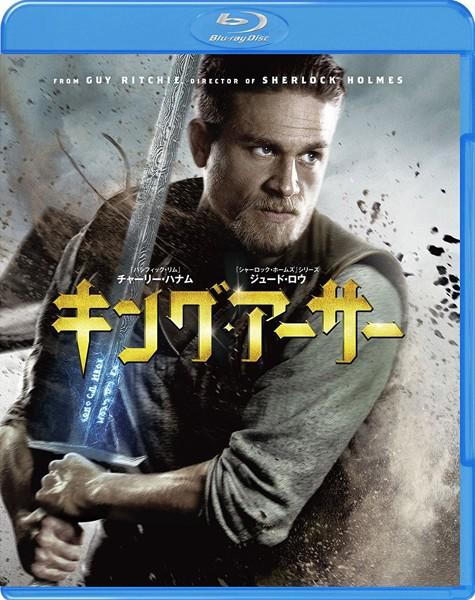 キング・アーサー (初回仕様 ブルーレイディスク+DVDセット)