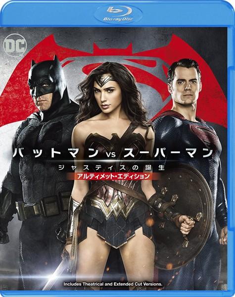 バットマン vs スーパーマン ジャスティスの誕生 アルティメット・エディション ブルーレイセット (期間限定 ブルーレイディスク)