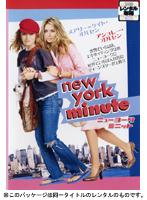 ニューヨーク・ミニット 特別版