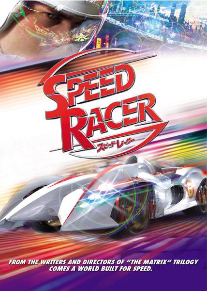 スピード・レーサー 特別版(2枚組)