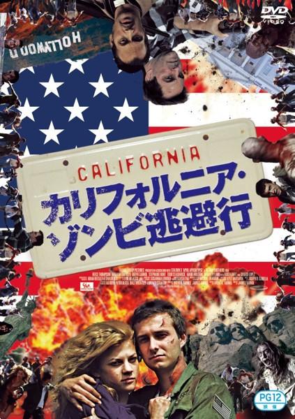 カリフォルニア・ゾンビ逃避行