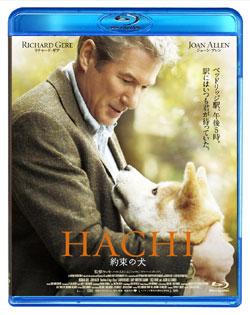 HACHI 約束の犬 (ブルーレイディスク)