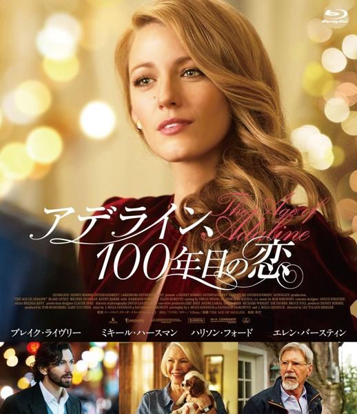 アデライン、100年目の恋 (ブルーレイディスク)