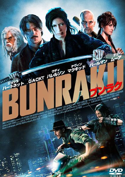 BUNRAKU ブンラク (豪華版ブルーレイディスク&DVDコンボ)