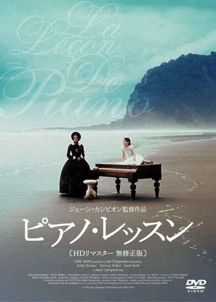 ピアノ・レッスン (ブルーレイディスク)