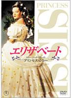 エリザベート ロミー・シュナイダーのプリンセス・シシー