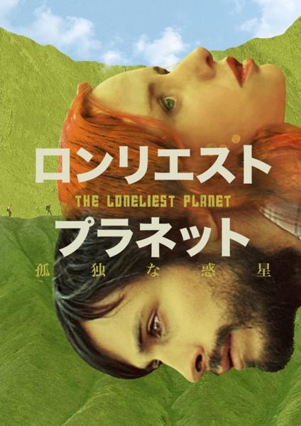 ロンリエスト・プラネット 孤独な惑星