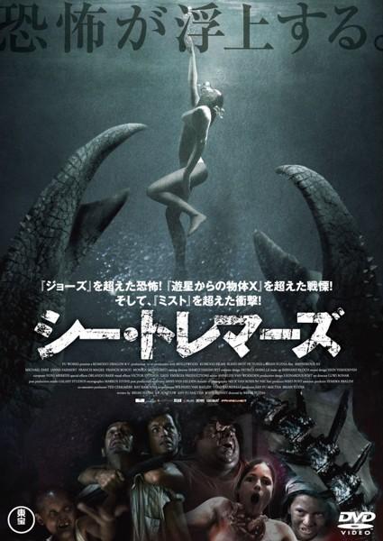 シー・トレマーズ DVD