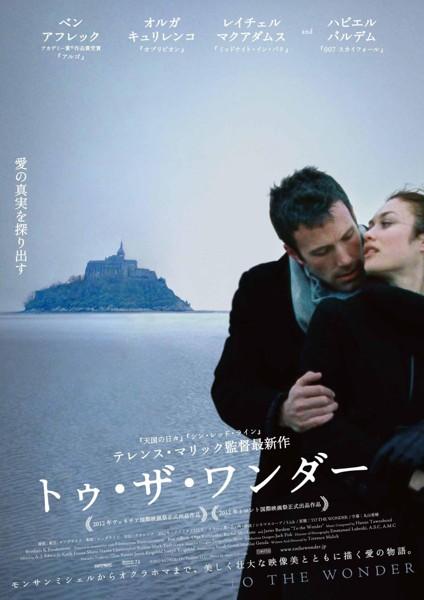 トゥ・ザ・ワンダー DVD