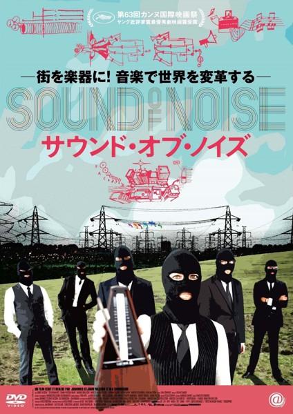 サウンド・オブ・ノイズ DVD