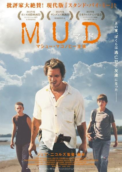 MUD-マッド-