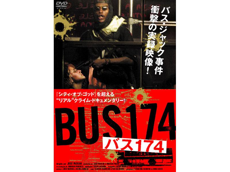 バス174 スペシャル・エディション