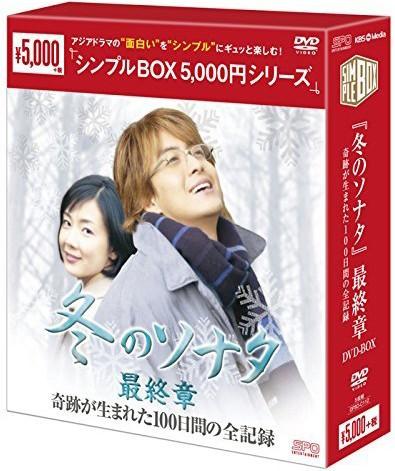 『冬のソナタ』最終章 奇跡が生まれた100日間の全記録 DVD-BOX (5枚組)
