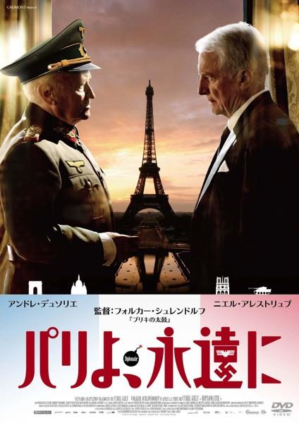 パリよ、永遠に