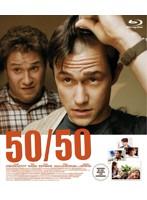 50/50 フィフティ・フィフティ (ブルーレイディスク)