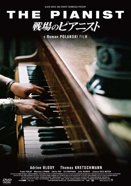 戦場のピアニスト 公開10周年記念 スペシャル・コレクション (ブルーレイディスク)