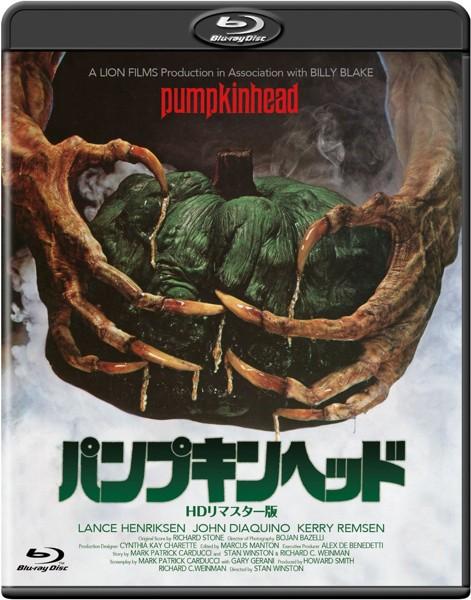 パンプキンヘッド-HDリマスター版- (ブルーレイディスク)