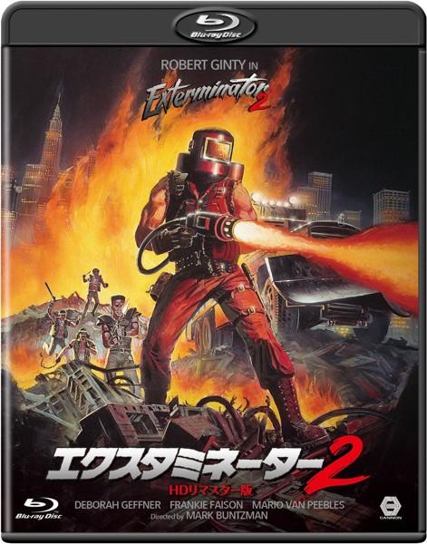 ホラー・マニアックスシリーズ 第8期 第3弾 エクスタミネーター2-HDリマスター版- (ブルーレイディスク)