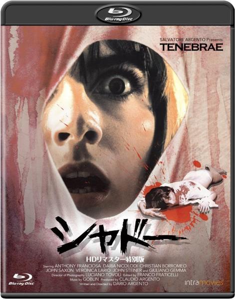 ホラー・マニアックスシリーズ 第8期 第4弾 シャドー HDリマスター特別版 (ブルーレイディスク)