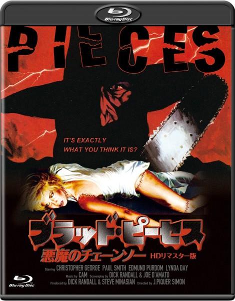 ブラッド・ピーセス/悪魔のチェーンソー-HDリマスター版- (ブルーレイディスク)