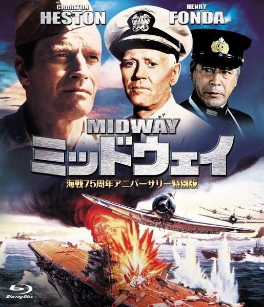 ミッドウェイ-海戦75周年アニバーサリー特別版- (ブルーレイディスク)