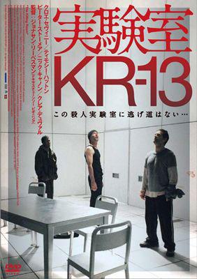実験室KR-13