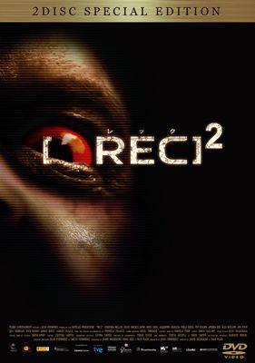 REC/レック2 スペシャル・エディション