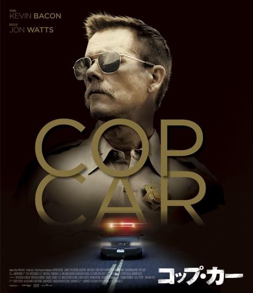 COP CAR/コップ・カー (ブルーレイディスク)