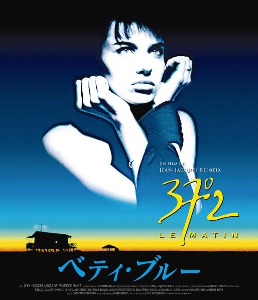 ベティ・ブルー 製作25周年記念 HDリマスター版 ブルーレイ・コレクターズBOX (ブルーレイディスク)