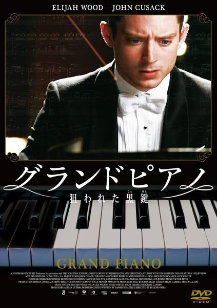 グランドピアノ〜狙われた黒鍵〜