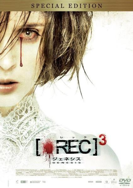 REC/レック3 ジェネシス スペシャル・プライス