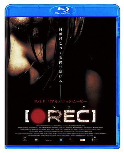REC/レック (ブルーレイディスク)