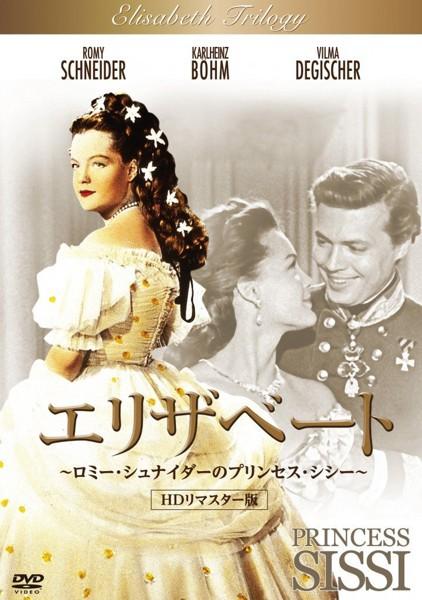 エリザベート ロミー・シュナイダーのプリンセス・シシー HDリマスター版