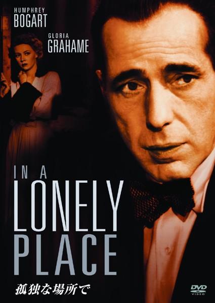 孤独な場所で